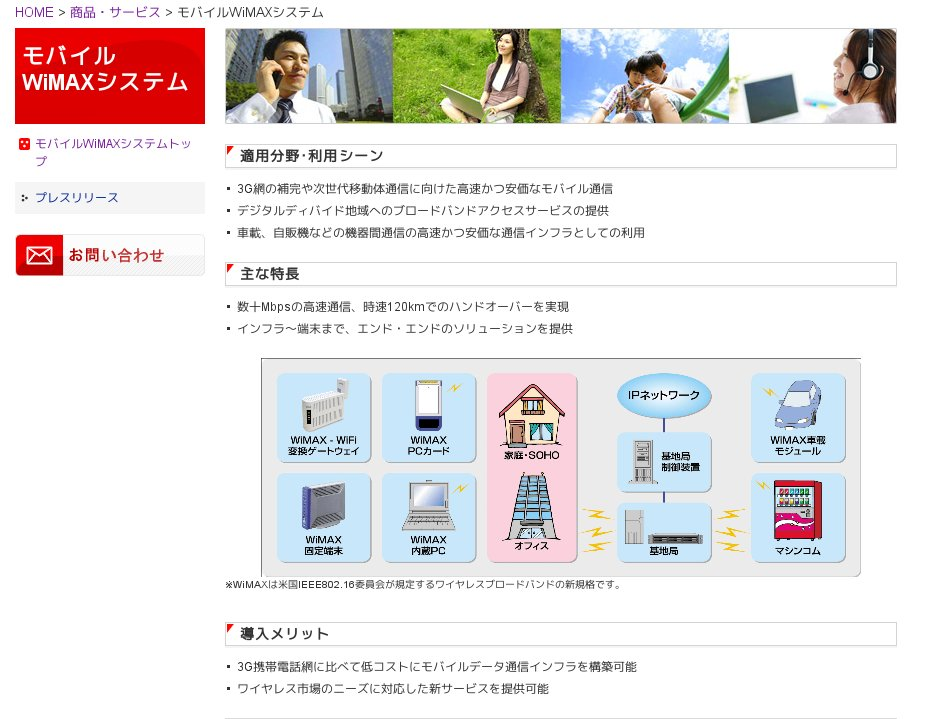 OKI WiMAX Japanese