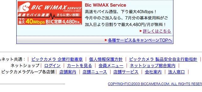 bic-camera-wimax
