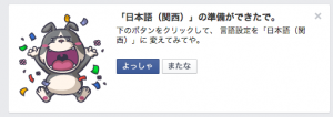 Facebook Kansai Dialect