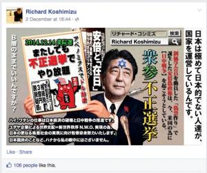 Richard Koshimizu