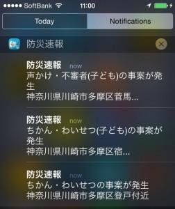 Yahoo alert