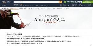 Amazon Sommelier 1